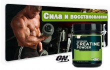 optimum-nutrition-creatine-powder-0001